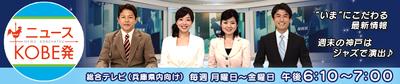3.NHK「ニュースKOBE発」.jpg