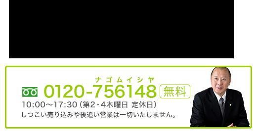 (-社)日本石材産業協会認定「1級お墓ディレクター」能島孝志がお墓づくりの疑問をすべて解決!0120-756-148 ナゴムイシヤ受付10:00~17:30(第2,4木曜定休日)しつこい売り込みや後追い営業は一切いたしません。