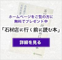 ホームページをご覧の方に無料でプレゼント中「石材店に行く前に読む本」
