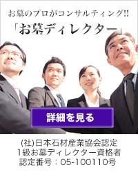 「お墓ディレクター」(社)日本石材産業協会認定1級お墓ディレクター資格者(認定番号:05-100110号)